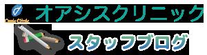 立川駅前オアシスメンタルクリニック・ブログ